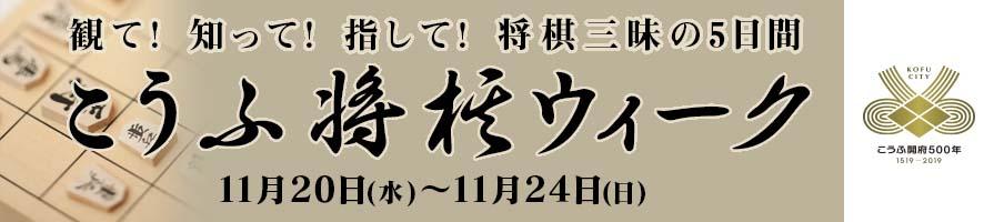 こうふ将棋ウィーク 11月20日(水)~11月24日(日)