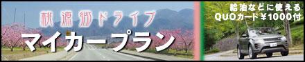 桃源郷ドライブ マイカープラン 給油などに使えるQUOカード1,000円付