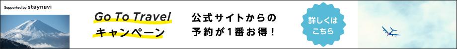 GoToトラベルキャンペーンご予約・クーポン発行方法