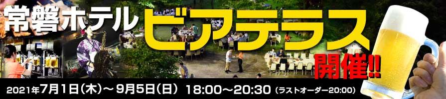 常磐ホテルビアテラス2021年7月1日(木)~9月5日(日)18:00~20:30(ラストオーダー20:00)