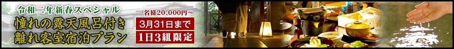 令和2年新春スペシャル 憧れの露天風呂付き離れ客室宿泊プラン 2020年3月31日まで 1日3組限定 1名様20,000円~