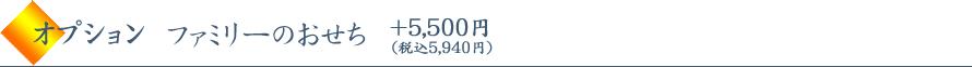 慶びのお正月料理 おせち オプション ファミリーのおせち +5,500円(税込5,940円)