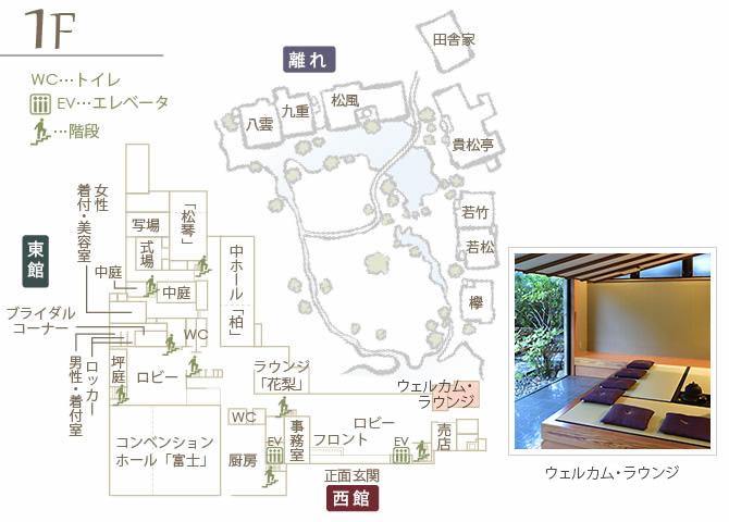 館内施設:ウェルカム・ラウンジ MAP