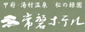 山梨・甲府・湯村温泉  常磐ホテル